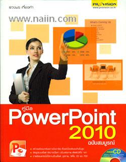 คู่มือ PowerPoint 2010 ฉบับสมบูรณ์ + CD