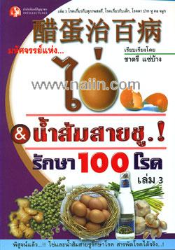 มหัศจรรย์แห่งไข่ & น้ำส้มสายชู รักษา 100 โรค ล.3