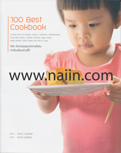 100 best cook book