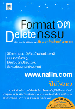 Format จิต Delete กรรม + CD