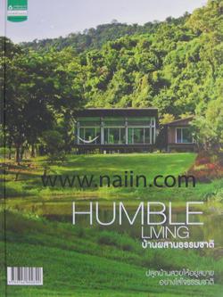 HUMBLE LIVING บ้านผสานธรรมชาติ