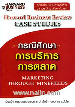 กรณีศึกษาการบริหารการตลาด
