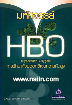 มหัศจรรย์ HBO การรักษาด้วยออกซิเจนความดันสูง