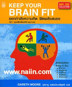 ออกกำลังความคิด ฟิตพลังสมอง 101 แบบฝึกหัดบริหารเชาวน์