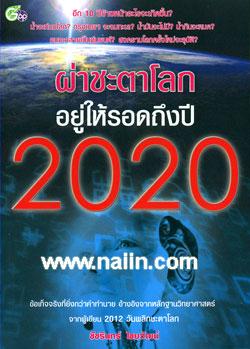 ผ่าชะตาโลก อยู่ให้รอดถึงปี 2020