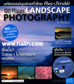 100 Places Landscape Photography in Thailand + DVD