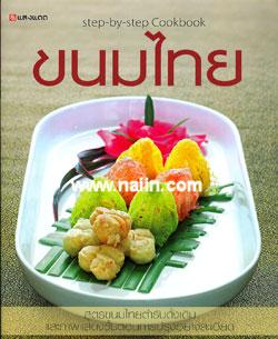 ขนมไทย (step-by-step Cookbook)
