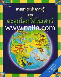 ชุดลายแทงแห่งความรู้ เล่ม 3 ตะลุยโลกไดโนเสาร์ (ปกแข็ง)