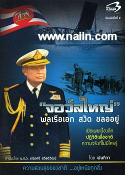 """""""จอว์สใหญ่"""" พลเรือเอก สงัด ชลออยู่,,<p></p> 1000098344,0,0,,,มหัศจรรย์แพทย์แผนไทย,,<p><span style=""""font-size: larger"""">หนังสือเล่"""