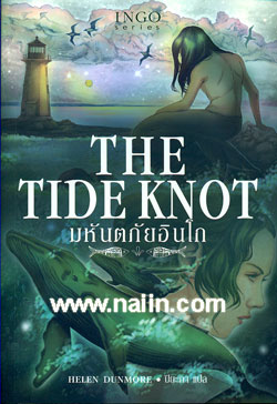 INGO Series : The Tide Knot มหันตภัยอินโก