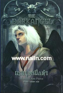 The Darkangel เทพบุตรปีกดำ