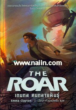 The Roar เกมกล คนกลายพันธุ์