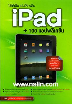 ใช้ให้เป็น เล่นให้เพลิน iPad + 100 แอปพลิเคชัน