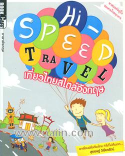 Hi-Speed Travel เที่ยวไทยสไตล์อังกฤษ