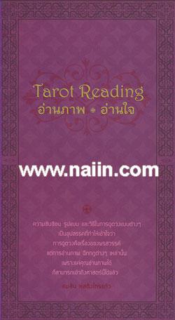 Tarot Reading อ่านภาพ อ่านใจ