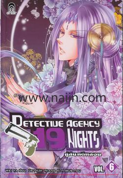 Detective Agency 19 Nights คู่สืบคดีหลอน 6