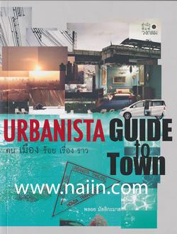 Urbanista คนเมืองร้อยเรื่องราว