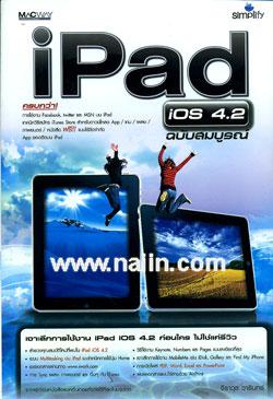 iPad ios 4.2 ฉบับสมบูรณ์