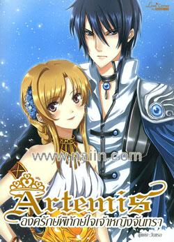 Artemis องครักษ์พิทักษ์ใจเจ้าหญิงจันทรา