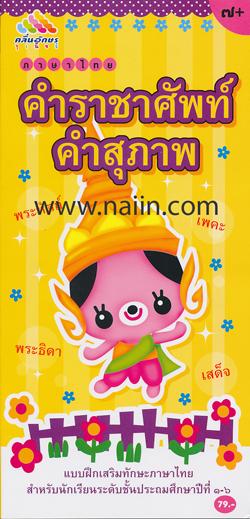 ภาษาไทย คำราชาศัพท์ คำสุภาพ
