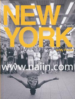 NEW YORK IN MY POCKET / นิวยอร์ค