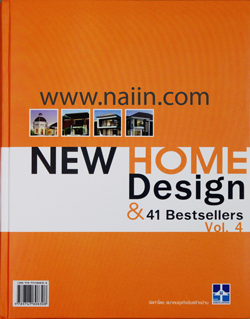 New Home Design Vol.4 & 41 Bestsellers