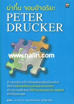 ผ่ากึ๋น จอมอัจฉริยะ Peter Drucker