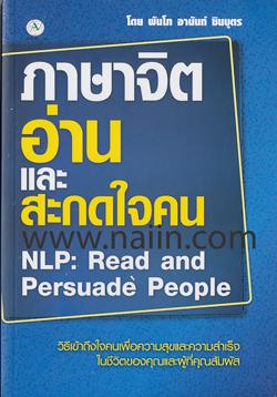 ภาษาจิต อ่านและสะกดใจคน NLP: Read and Persuade People