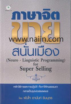 ภาษาจิต ขายสนั่นเมือง NLP (Neuro-Linguistic Programming) for Super Selling