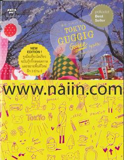 Tokyo Guggig Guide