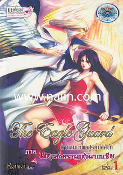 The Eagle Guard ตำนานเทพอสูรคู่บัลลังก์ 1