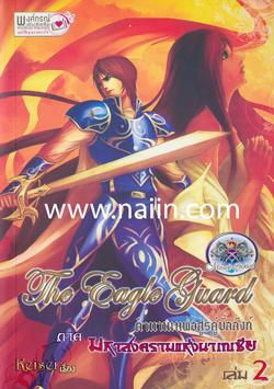 The Eagle Guard ตำนานเทพอสูรคู่บัลลังก์ 2