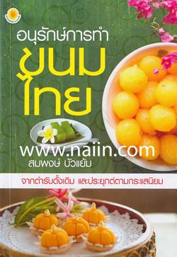 อนุรักษ์การทำ ขนมไทย