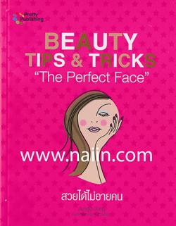 The Perfect Face สวยได้ไม่อายคน