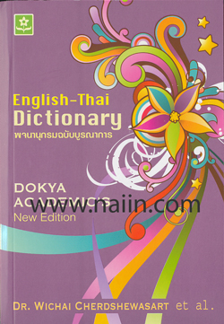 English-Thai Dictionary ฉ.บูรณาการ(ใหม่)