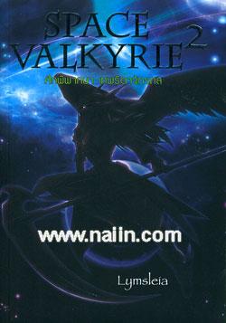 Space Valkyrie ศึกพิพากษา เทพธิดาจักรกล 2