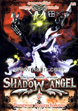 Shadow of Angel : เงาเทวทูต 7