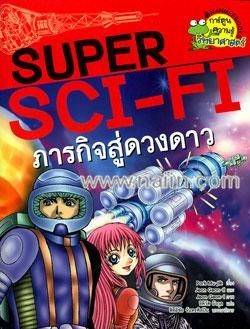 SUPER SCI-FI ภารกิจสู่ดวงดาว