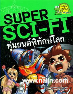 SUPER SCI-FI หุ่นยนต์พิทักษ์โลก