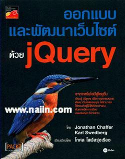 ออกแบบและพัฒนาเว็บไซต์ด้วย jQuery