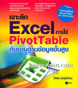 เจาะลึก Excel การใช้ PivotTable กับงานฐานข้อมูลขั้นสูง
