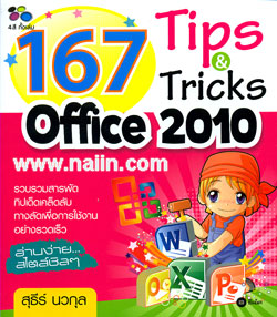 167 Tips & Tricks Office 2010