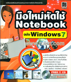 มือใหม่หัดใช้ Notebook ฉบับ Windows 7 + CD
