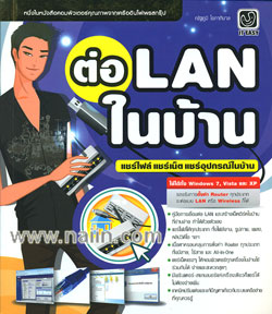 ต่อ LAN ในบ้าน แชร์ไฟล์ แชร์เน็ต แชร์อุปกรณ์ในบ้าน