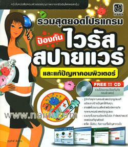 รวมสุดยอดโปรแกรมป้องกันไวรัส สปายแวร์ และแก้ปัญหาคอมพิวเตอร์ + CD