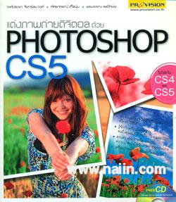 แต่งภาพถ่ายดิจิตอลด้วย Photoshop CS5 + CD