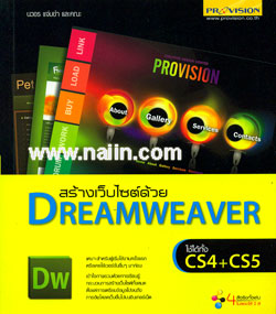 สร้างเว็บไซต์ด้วย Dreamweaver ใช้ได้ทั้ง CS4+CS5