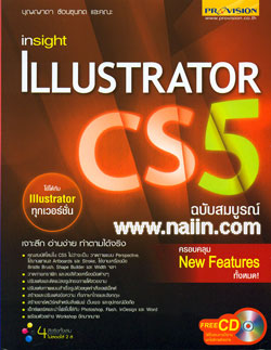 insight Illustrator CS5 ฉบับสมบูรณ์ + CD