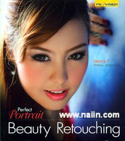 Perfect Portrait Beauty Retouching