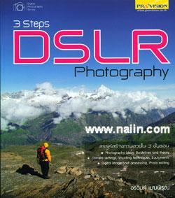 3 Steps DSLR Photography
